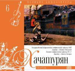 Великие композиторы: Том 6. Хачатурян. Спартак