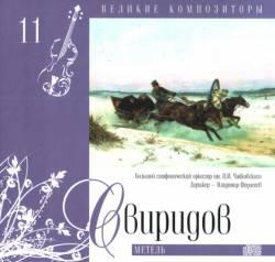 Великие композиторы: Том 11. Свиридов. Метель