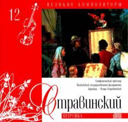 Великие композиторы: Том 12. Стравинский. Петрушка