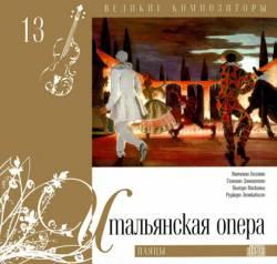 Великие композиторы: Том 13. Итальянская опера. Паяцы