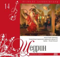 Великие композиторы: Том 14. Щедрин. Кармен-сюита