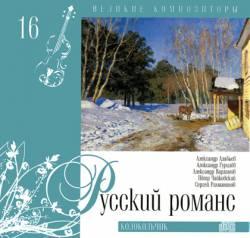 Великие композиторы: Том 16. Русский романс. Колокольчик