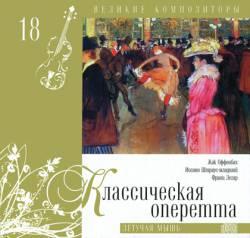 Великие композиторы: Том 18. Классическая оперетта. Летучая мышь