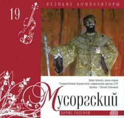 Великие композиторы: Том 19. Мусоргский. Борис Годунов