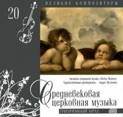 Великие композиторы: Том 20. Средневековая церковная музыка. Григорианский хорал