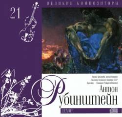 Великие композиторы: Том 21. Рубинштейн. Демон