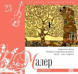 Великие композиторы: Том 23. Малер. Симфонии