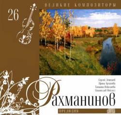 Великие композиторы: Том 26. Рахманинов. Прелюдия