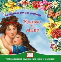 Волшебные голоса природы: Малыш и мама