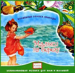 Волшебные голоса природы: Малыш на берегу