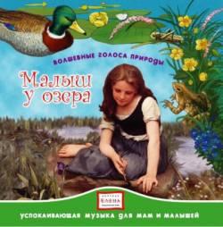 Волшебные голоса природы: Малыш у озера