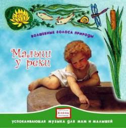 Волшебные голоса природы: Малыш у реки