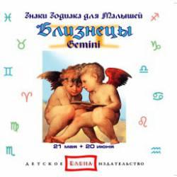 Знаки зодиака для малышей: Близнецы
