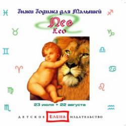 Знаки зодиака для малышей: Лев