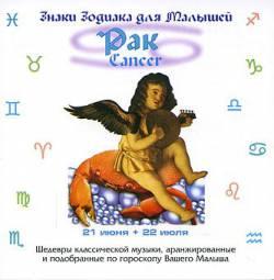 Знаки зодиака для малышей: Рак
