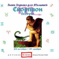 Знаки зодиака для малышей: Скорпион