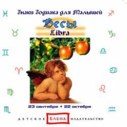 Знаки зодиака для малышей: Весы