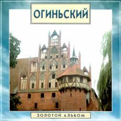 Золотой альбом: Огинский (Огиньский)