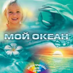 Звуки природы для детей: Мой океан