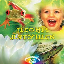 Звуки природы для детей: Песни лягушек