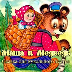 Маша и Медведь. Сказка для кукольного театра