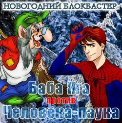 Баба Яга против Человека-паука. Новогодний блокбастер