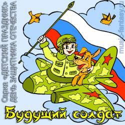 Дмитрий Трубачев. Будущий солдат