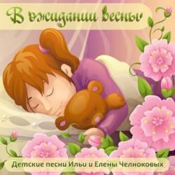 Илья и Елена Челноковы - В ожидании весны