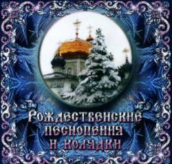 Архиерейский хор Свято-Симеоновского кафедрального собора Челябинска. Рождественские песнопения и колядки
