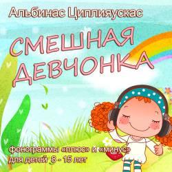 Альбинас Циплияускас. Смешная девчонка