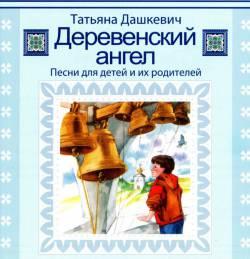 Татьяна Дашкевич. Деревенский ангел