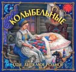 Дарья Дронова. Спи, дитя мое родное