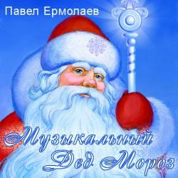 Павел Ермолаев. Музыкальный Дед Мороз