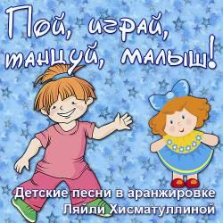 Ляйля Хисматуллина - Пой, играй, танцуй, малыш!