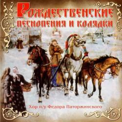 Хор Фёдора Паторжинского. Рождественские песнопения и колядки