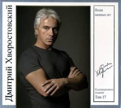 Дмитрий Хворостовский. Песни военных лет