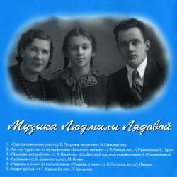 Людмила Лядова. Детские песни (Скриншот)