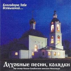 Хор сестёр Николо-Сольбинского женского Монастыря. Благодарю Тебя, Всевышний... Духовные песни, колядки