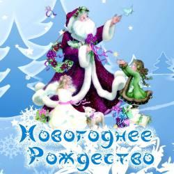 Новогоднее Рождество