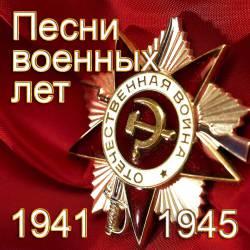 Песни военных лет: 1941-1945