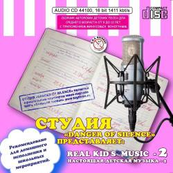 Real Kid's Music (Настоящая детская музыка) - 2