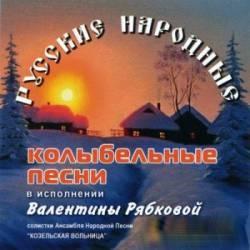 Валентина Рябкова. Русские народные колыбельные песни