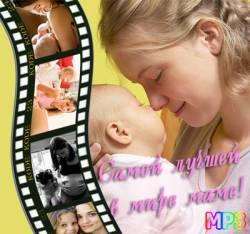 Самой лучшей в мире маме! Комплекты детских песен к Дню матери и 8 Марта