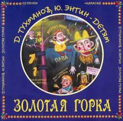 Давид Тухманов и Юрий Энтин - Золотая горка