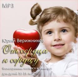 Юрий Верижников. От сердца к сердцу