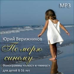 Юрий Верижников. По морю синему
