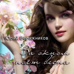 Юрий Верижников. За окном поёт весна