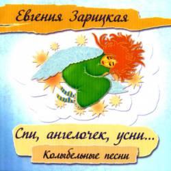 Евгения Зарицкая. Спи, ангелочек, усни... Колыбельные песни