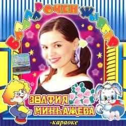 Зульфия Минхажева. Балалар очен жирлар. Детские песни на татарском языке
