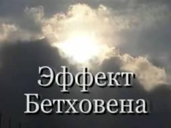 Ad Libitum: Эффект Бетховена